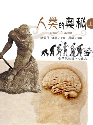 cover image of 人类的奥秘上