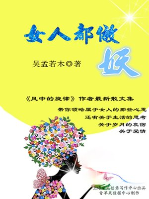 cover image of 女人都做妖