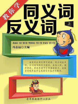 cover image of 教你学同义词反义词(上)
