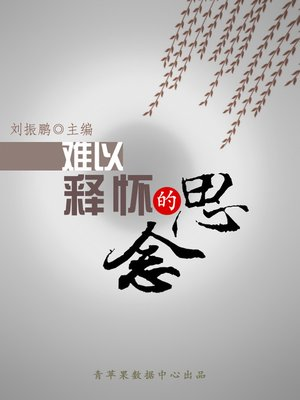 cover image of 难以释怀的思念