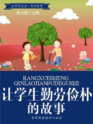 cover image of 让学生勤劳俭朴的故事