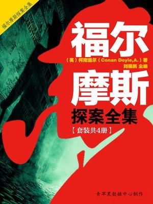 cover image of 福尔摩斯探案全集(套装共4册)