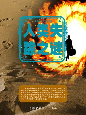 cover image of 人类失踪之谜