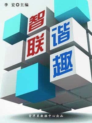 cover image of 智联谐趣