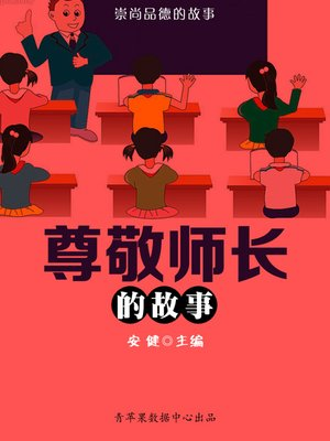 cover image of 尊敬师长的故事
