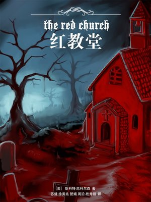 cover image of 红教堂