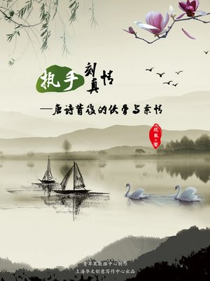 cover image of 执手刻真情