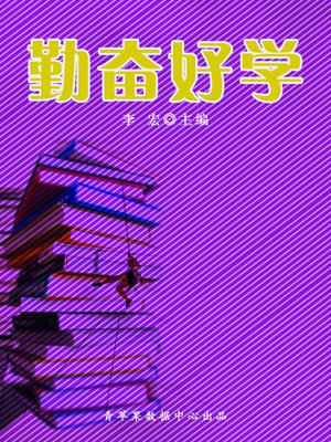 cover image of 勤奋好学