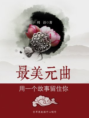 cover image of 用一个故事留住你