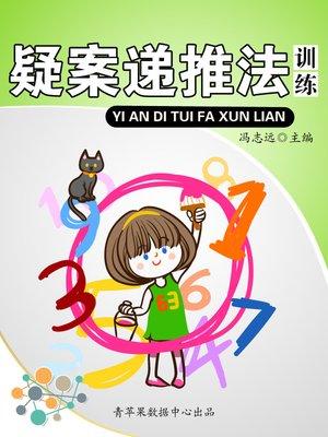 cover image of 疑案递推法训练