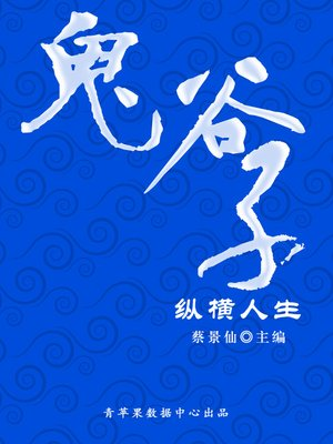 cover image of 鬼谷子纵横人生