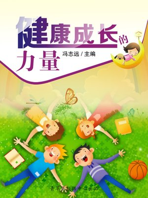 cover image of 健康成长的力量