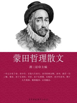 cover image of 蒙田哲理散文