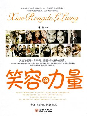 cover image of 笑容的力量