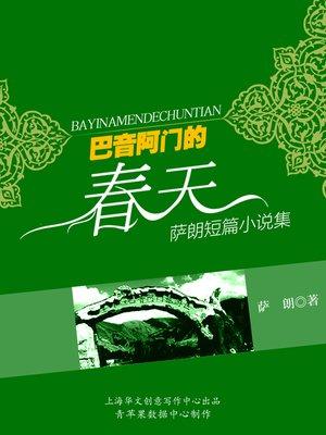cover image of 巴音阿门的春天·萨朗短篇小说集