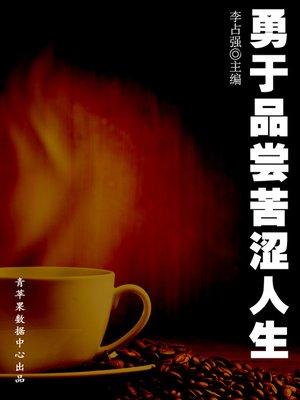 cover image of 勇于品尝苦涩人生