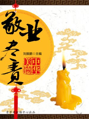 cover image of 敬业尽责