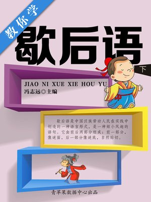 cover image of 教你学歇后语(下)