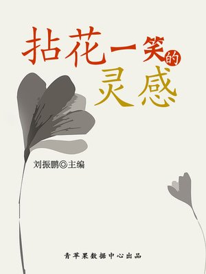 cover image of 拈花一笑的灵感