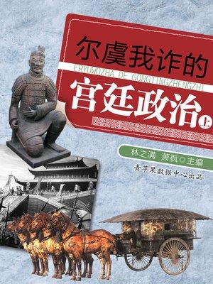cover image of 尔虞我诈的宫廷政治(上)