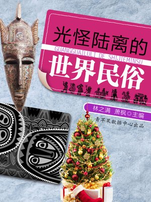 cover image of 光怪陆离的世界民俗