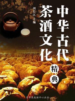 cover image of 中华古代茶酒文化精典