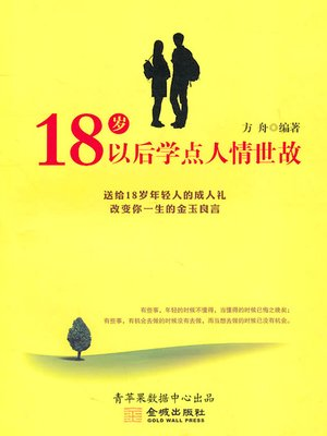 cover image of 18岁以后学点人情世故