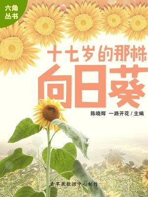 cover image of 十七岁的那株向日葵