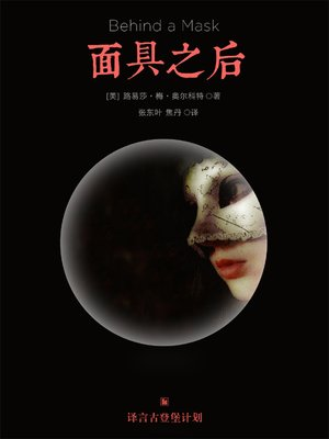 cover image of 面具之后