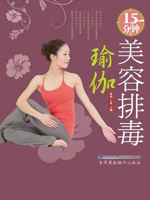 cover image of 15分钟美容排毒瑜伽