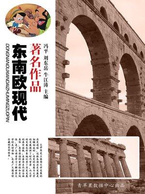 cover image of 东南欧现代著名作品