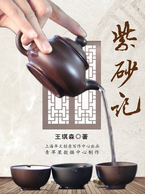 cover image of 紫砂记