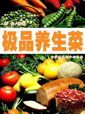 cover image of 极品养生菜