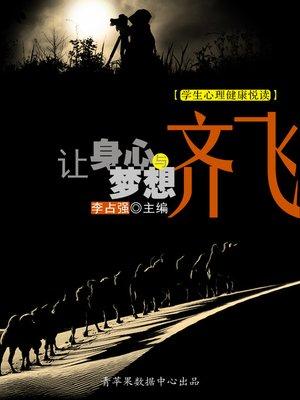 cover image of 让身心与梦想齐飞