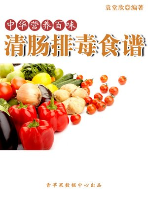 cover image of 清肠排毒食谱