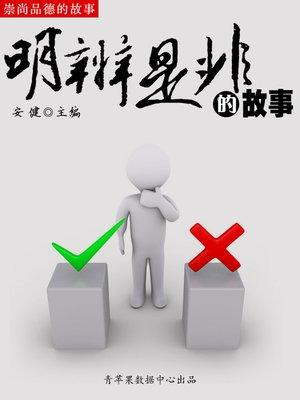 cover image of 明辨是非的故事
