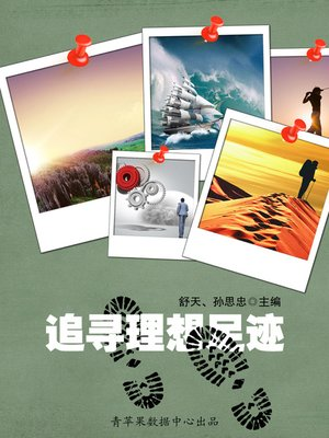 cover image of 追寻理想足迹