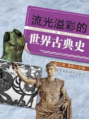 cover image of 流光溢彩的世界古典史