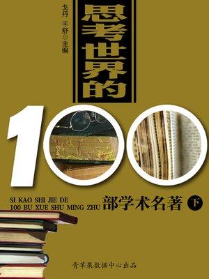 cover image of 思考世界的100部学术名著(下)