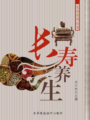 cover image of 长寿养生