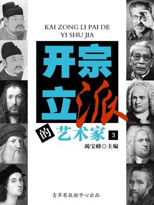 cover image of 开宗立派的艺术家(3)