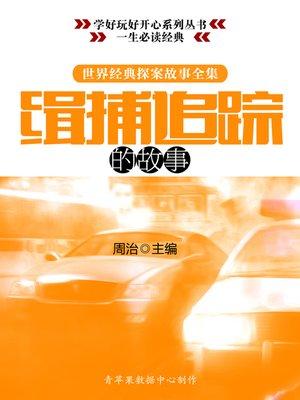 cover image of 世界经典探案故事全集:缉捕追踪的故事