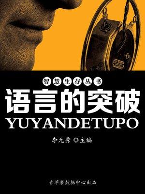 cover image of 语言的突破