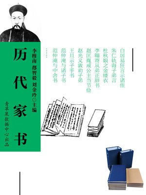 cover image of 历代家书
