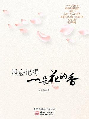 cover image of 风会记得一朵花的香