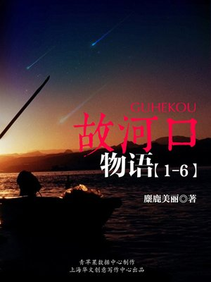 cover image of 故河口物语(1-6)
