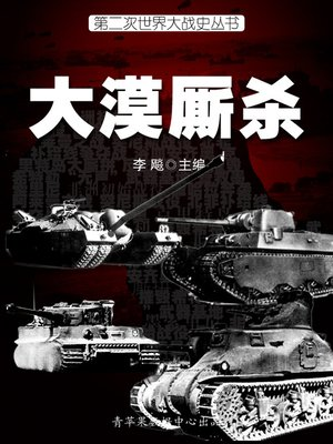 cover image of 大漠厮杀