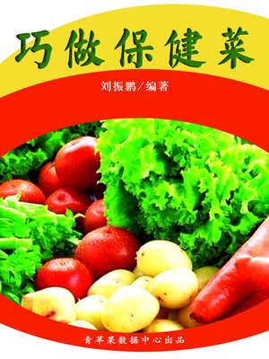 cover image of 巧做保健菜
