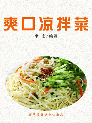 cover image of 爽口凉拌菜