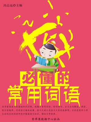 cover image of 必懂的常用词语
